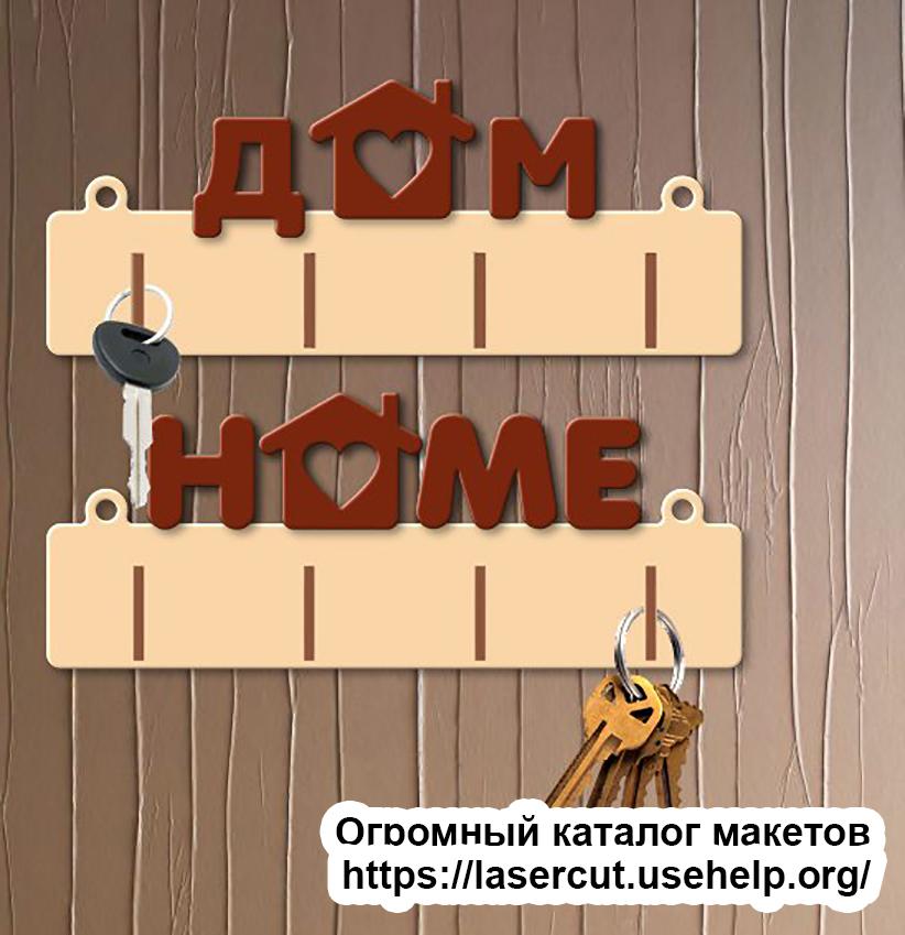 Макет ключницы Табличка HOME